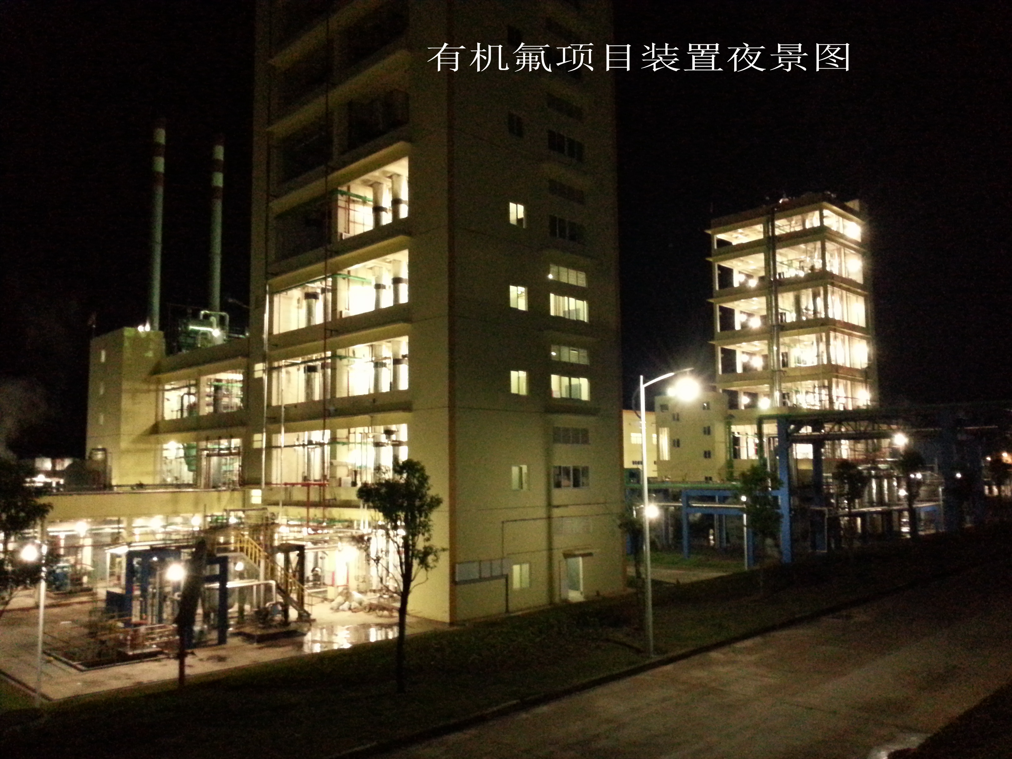 有机氟项目装置夜景