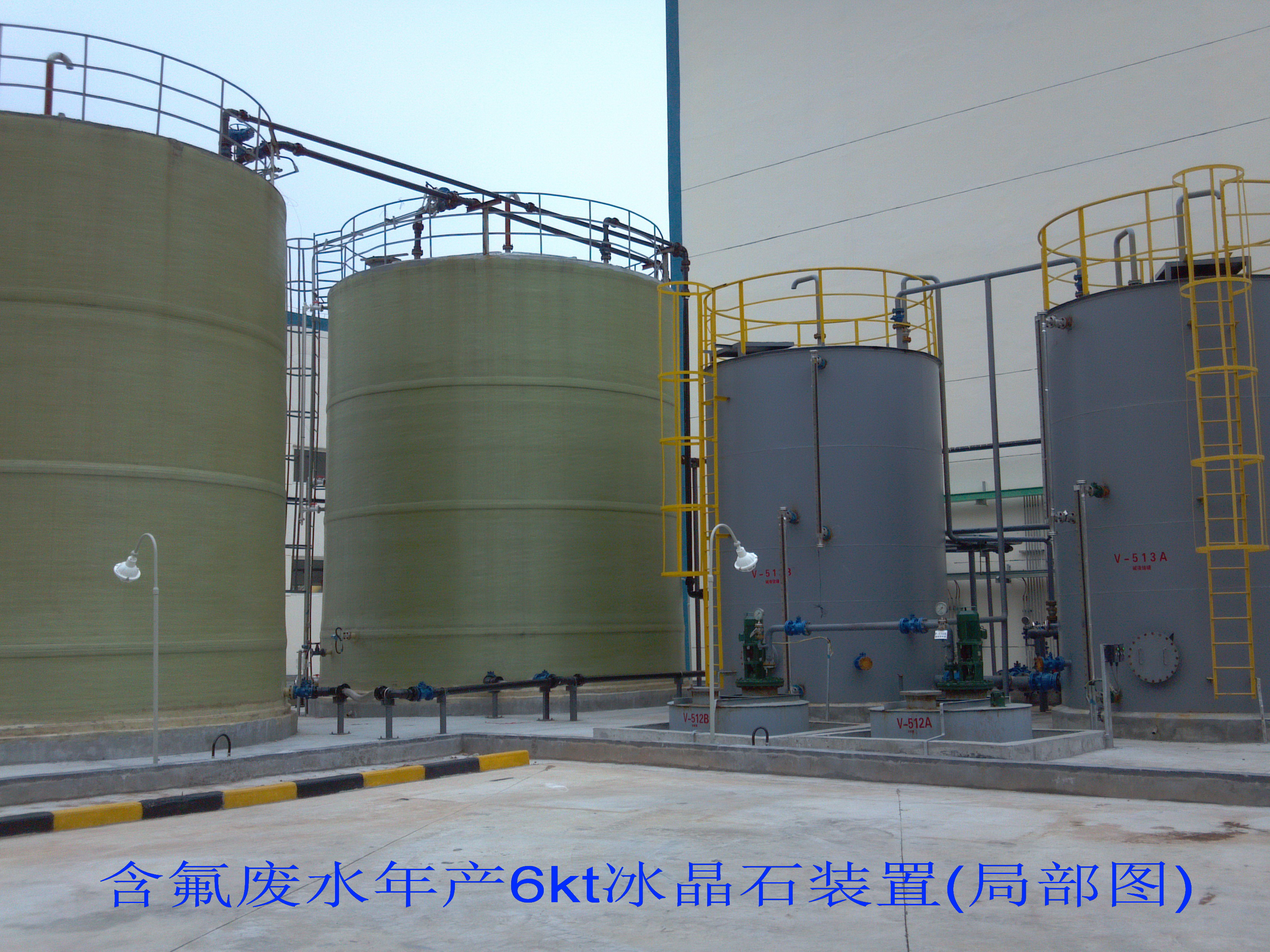 含氟废水年产6kt冰晶石装置