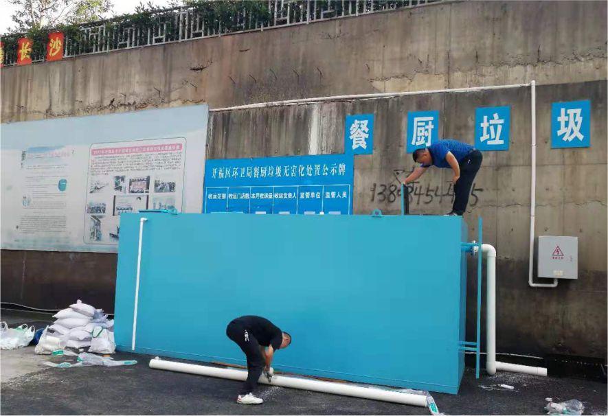 長沙開福區垃圾回收滲濾液處理項目