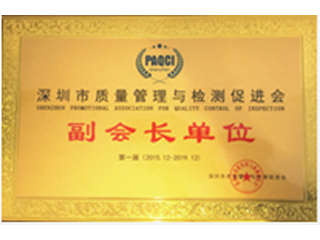 深圳市质量管理与检测促进会副会长单位