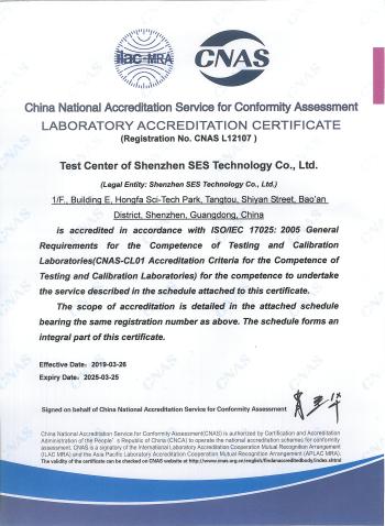 中国合格评定国家认可委员会认可实验室