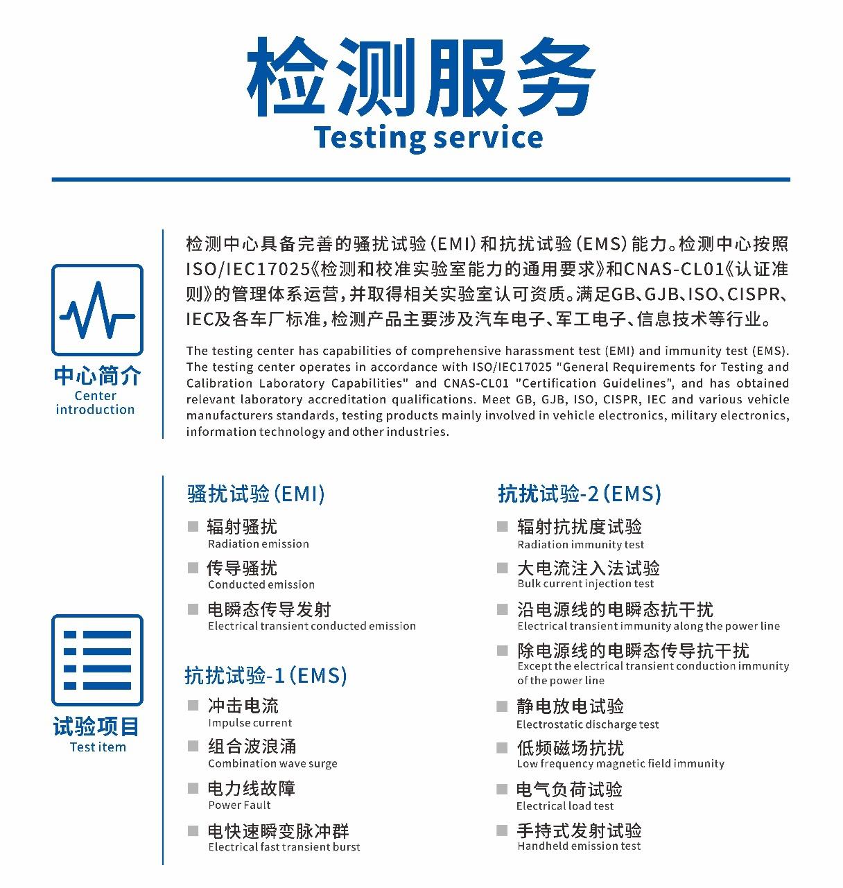 EMC检测认证服务