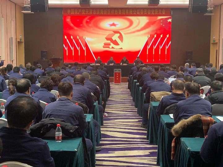 集团党委召开党员大会进行换届选举
