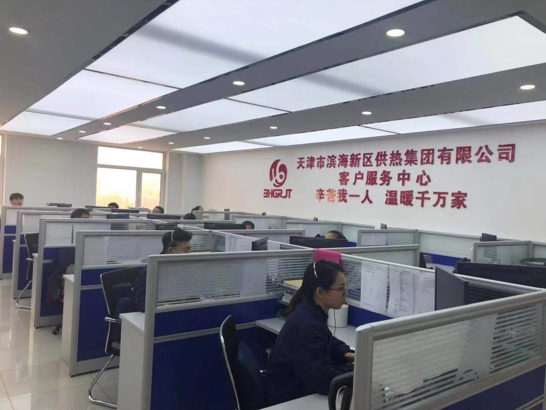 集团客户服务中心