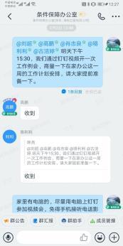 Screenshot_20200204_122707_com.alibaba.android.rimet.jpg