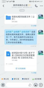 Screenshot_20200204_122734_com.alibaba.android.rimet.jpg