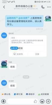Screenshot_20200204_122800_com.alibaba.android.rimet.jpg