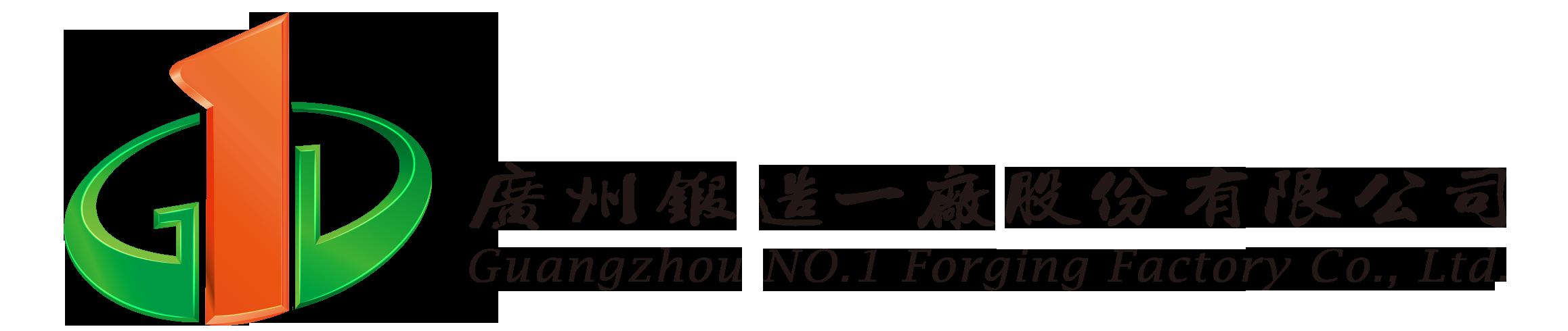 LOGO廣州鍛造一廠股份有限公司