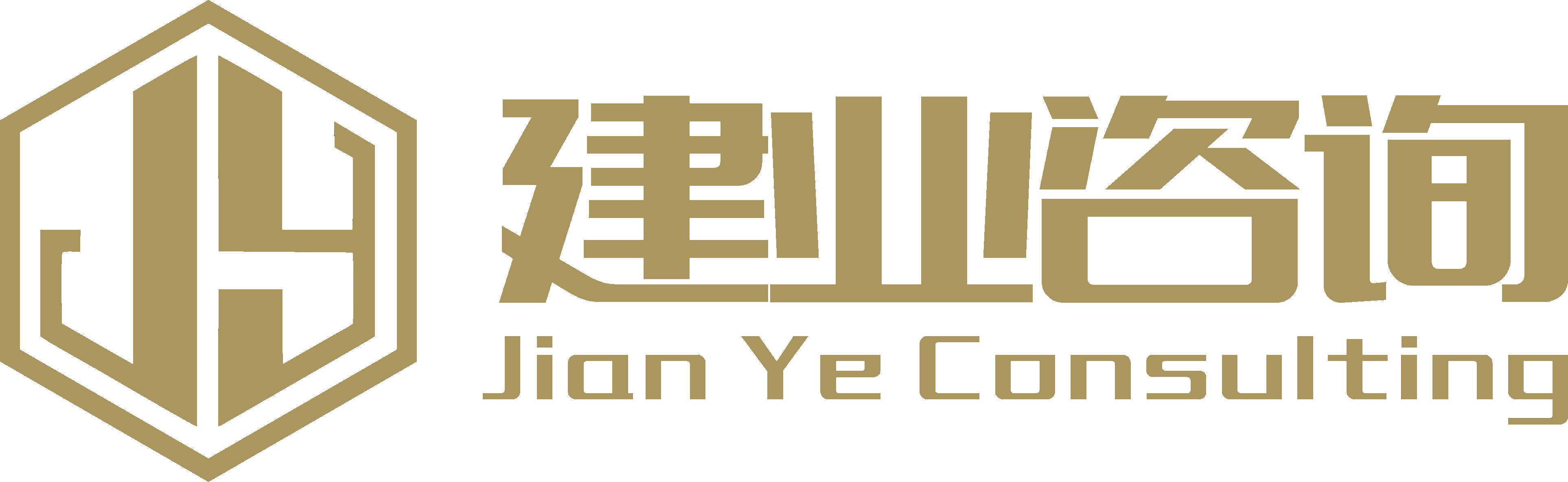 建业咨询logo水遥2019.7.25-LOGO