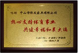 中山市英超西甲 足球家具有限公司荣誉证书