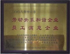 中山市劳动关系和谐企业