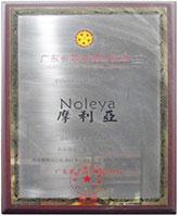 广东省著名商标证书摩利亚