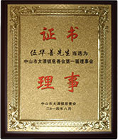 伍华善当选为慈善会第一届理事会