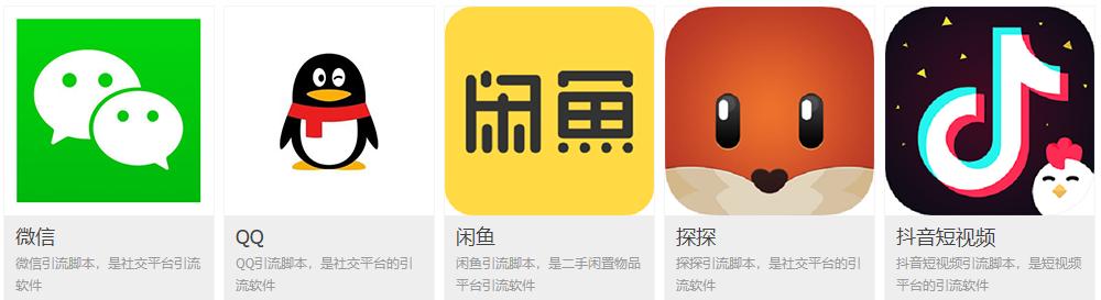 微信,QQ,闲鱼,探探,抖音引流脚本