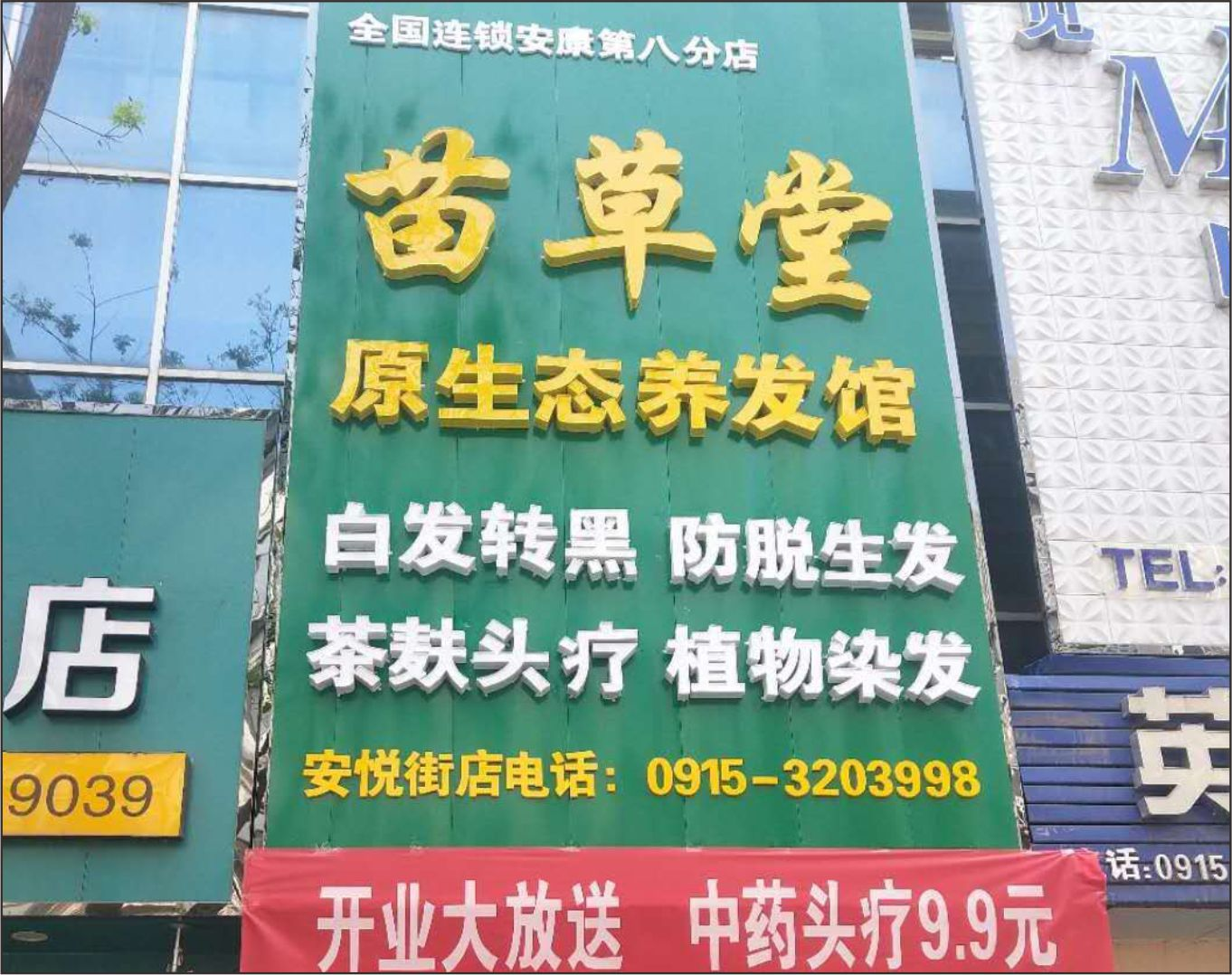 陕西安康苗千亿国际客户端第八分店