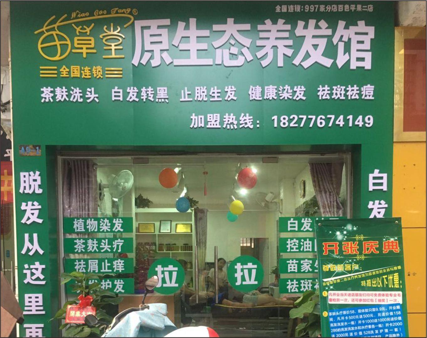 广西平果黄小姐店