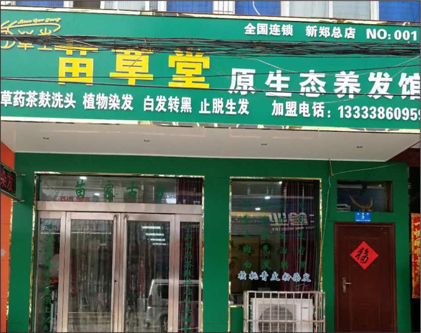 河南新郑店