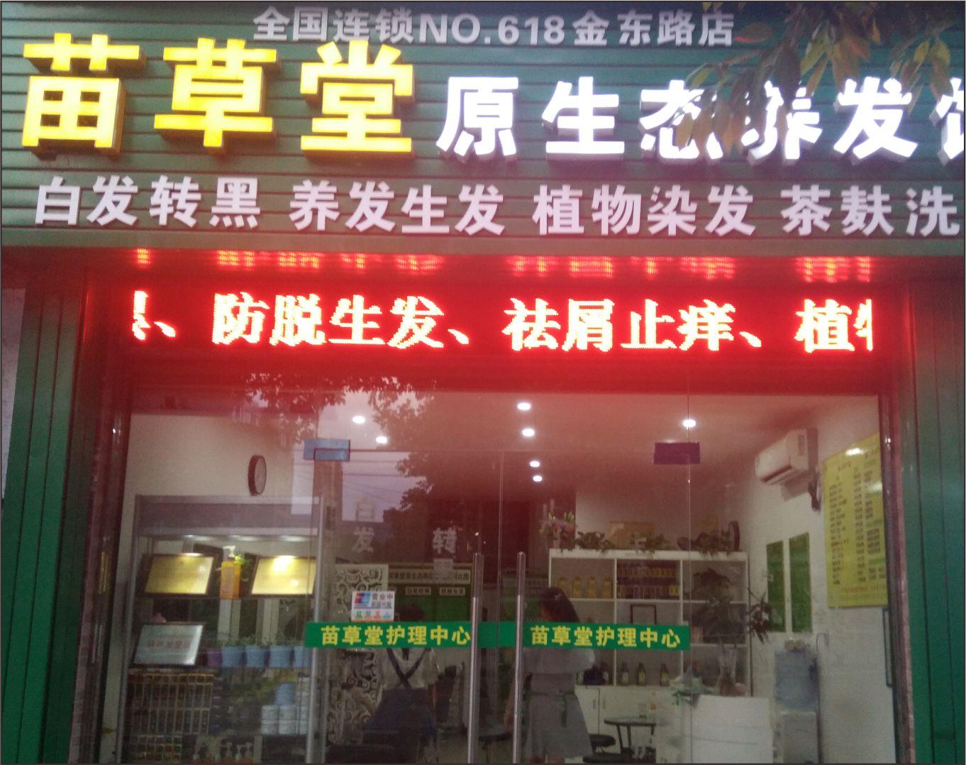 江西赣州第一分店