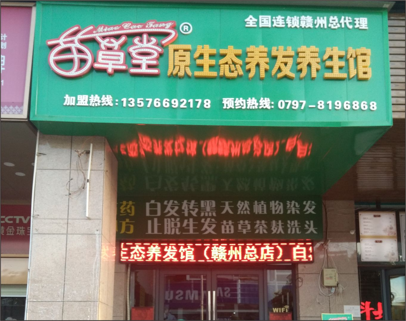 江西赣州总店