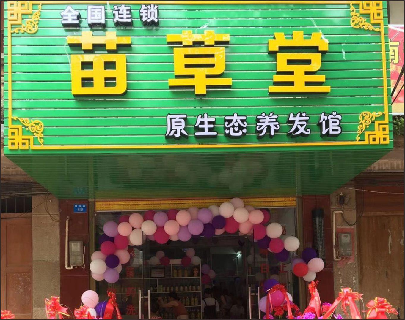 苗千亿国际客户端广西金陵店