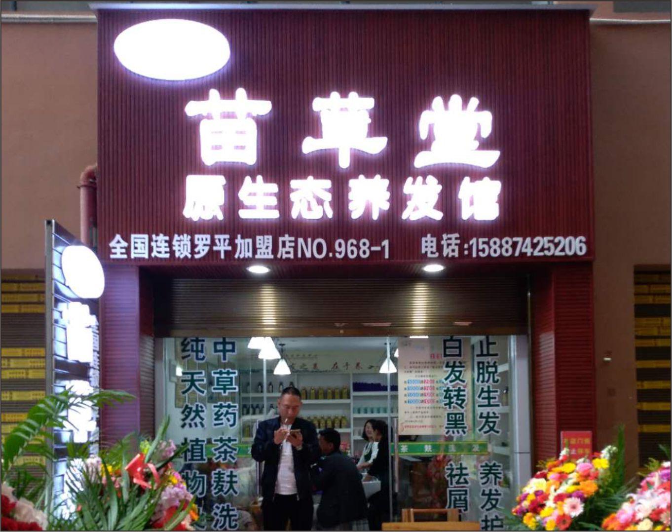 云南罗平店