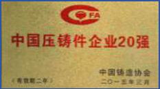中国压铸件企业20强