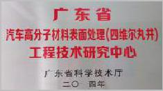 广东省汽车工程技术研究中心