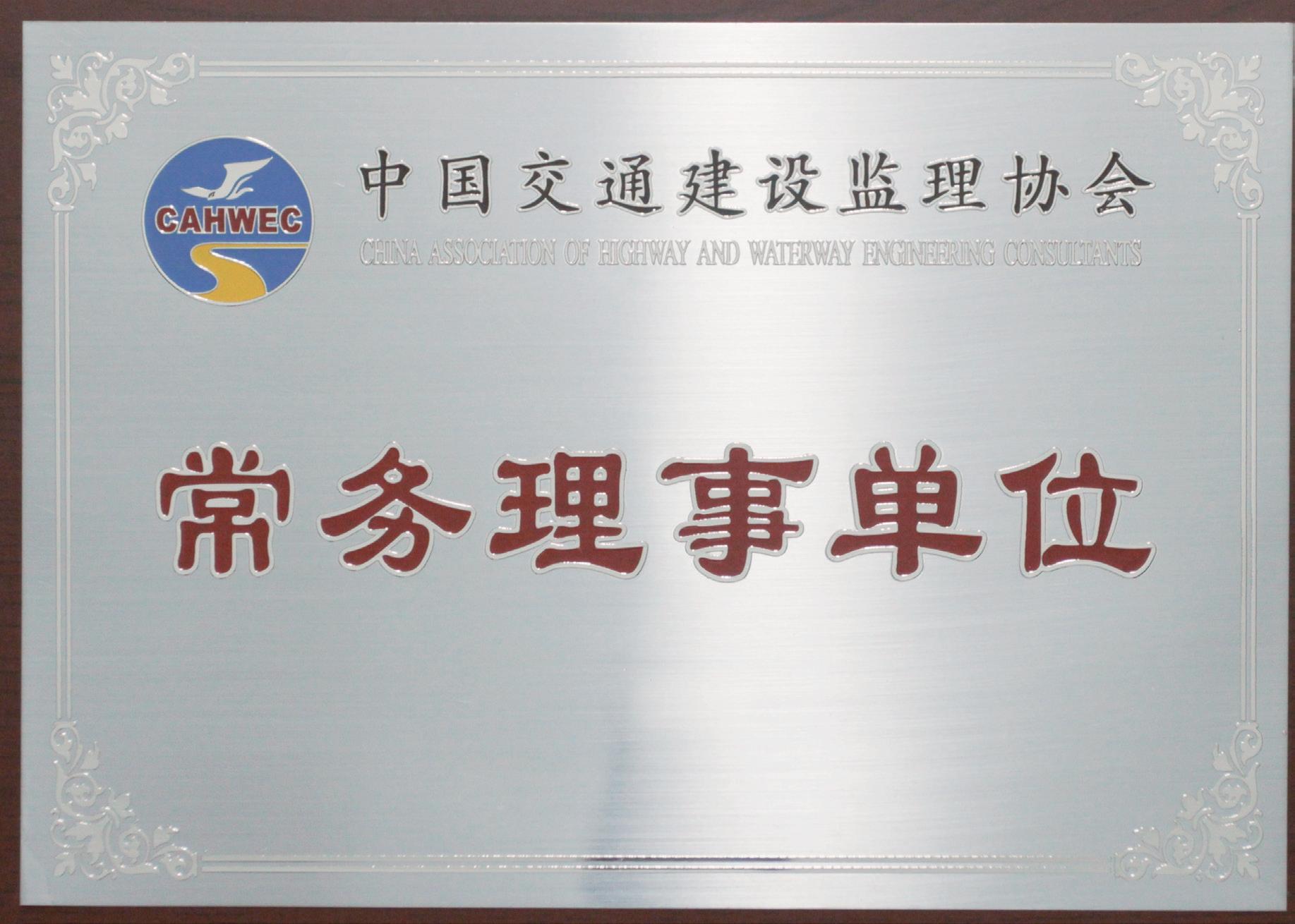 中国交通建设监理协会常务理事单位