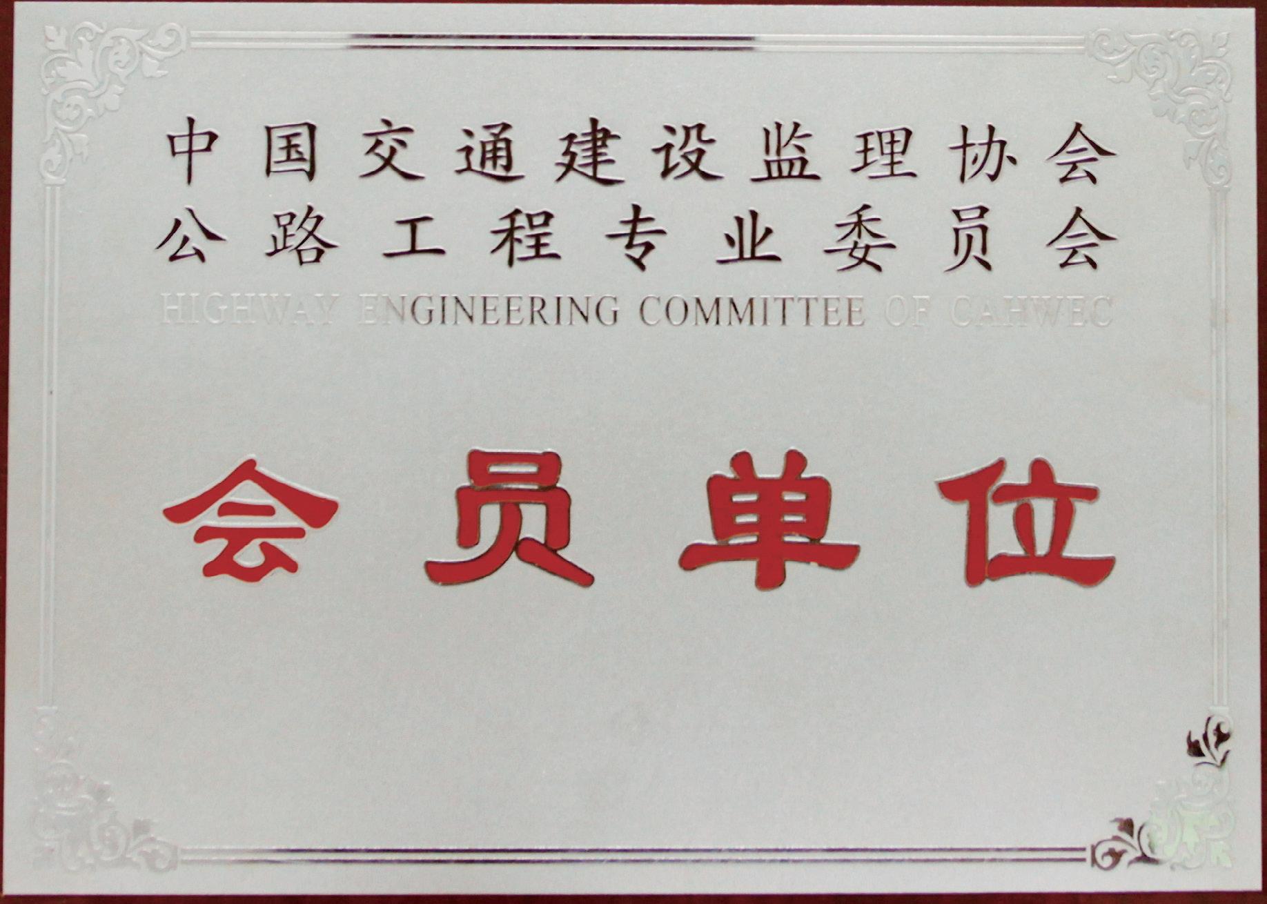 中国交通建设监理协会公路工程专业委员会会员单位