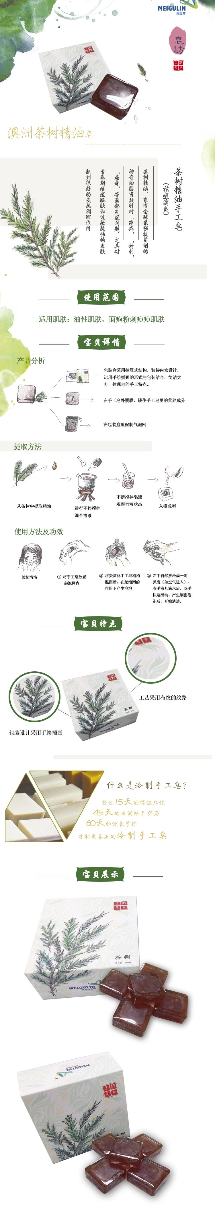 手工茶树精油皂详情页