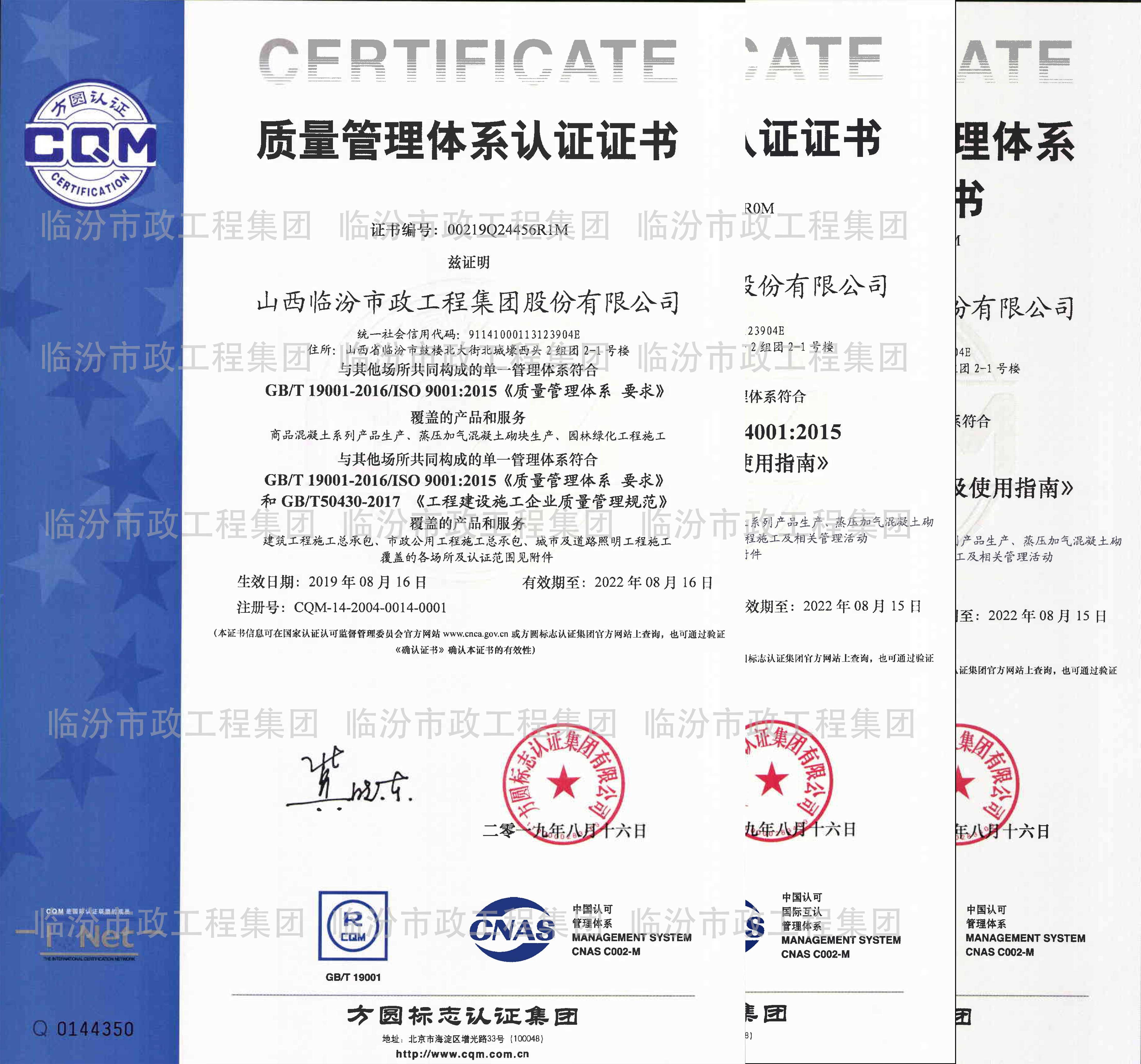 體系認證排版