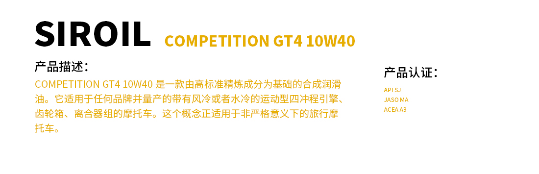 COMPETITIONGT410W40