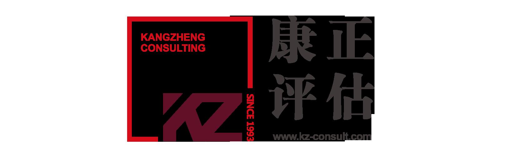 北京康正國際資產評估有限公司