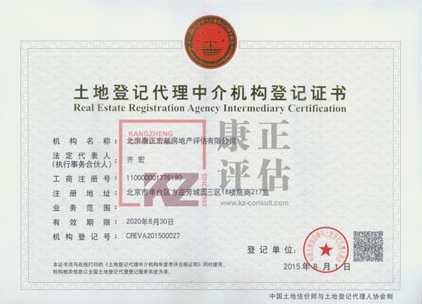 土地登記代理中介機構登記證書