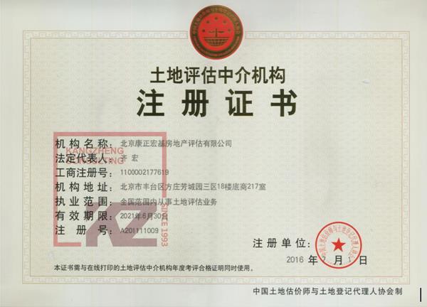 土地評估機構注冊證書