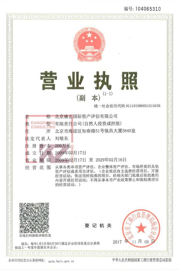 資產評估營業執照
