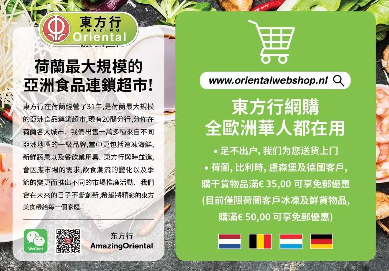 荷兰,东方行的新加坡美食节开幕典礼-3a1f177d33db433f971293e169e9c65e