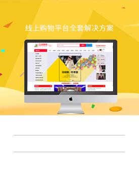 火柴案例-萬眾自營電商平臺