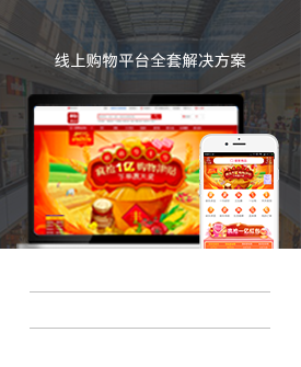火柴案例-郵樂線上購物平臺