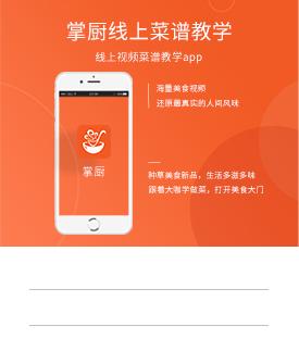 火柴案例-掌廚app