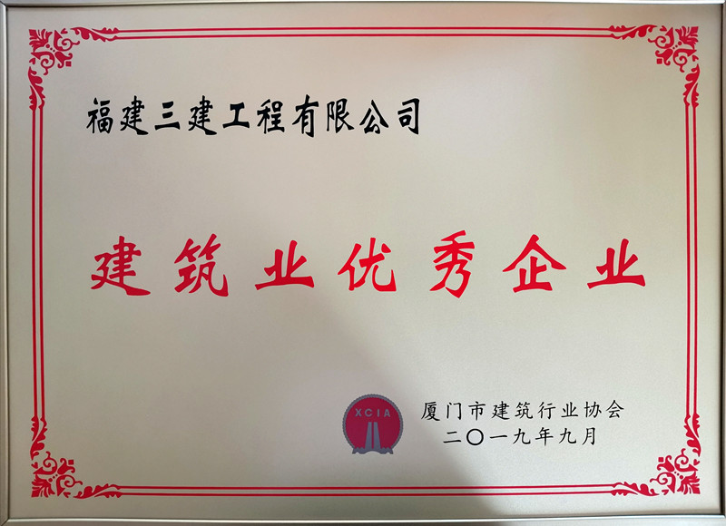 """2019.9我司被评为""""建筑业优秀企业""""称号!"""