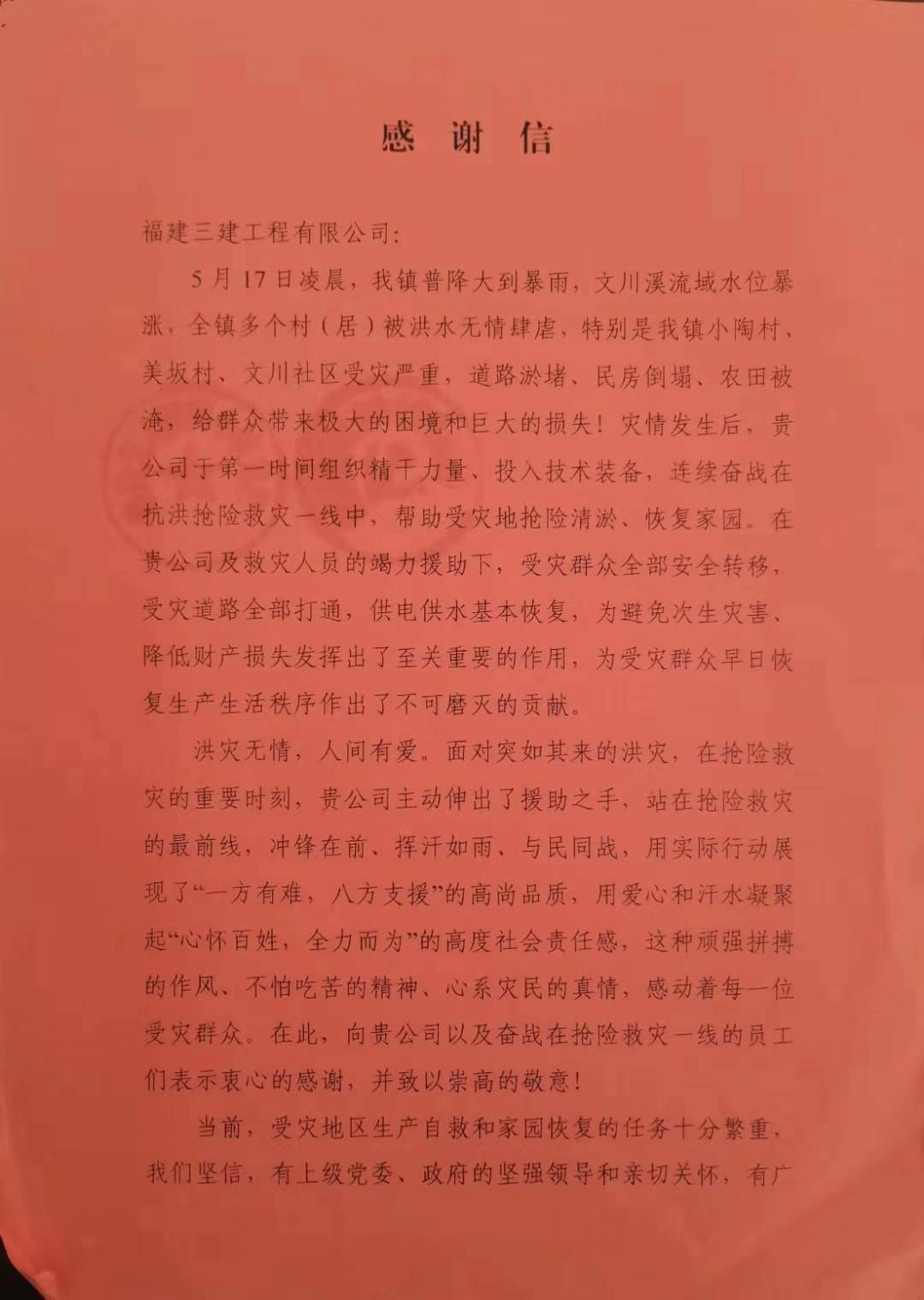 2019.5永安市小陶镇表扬信