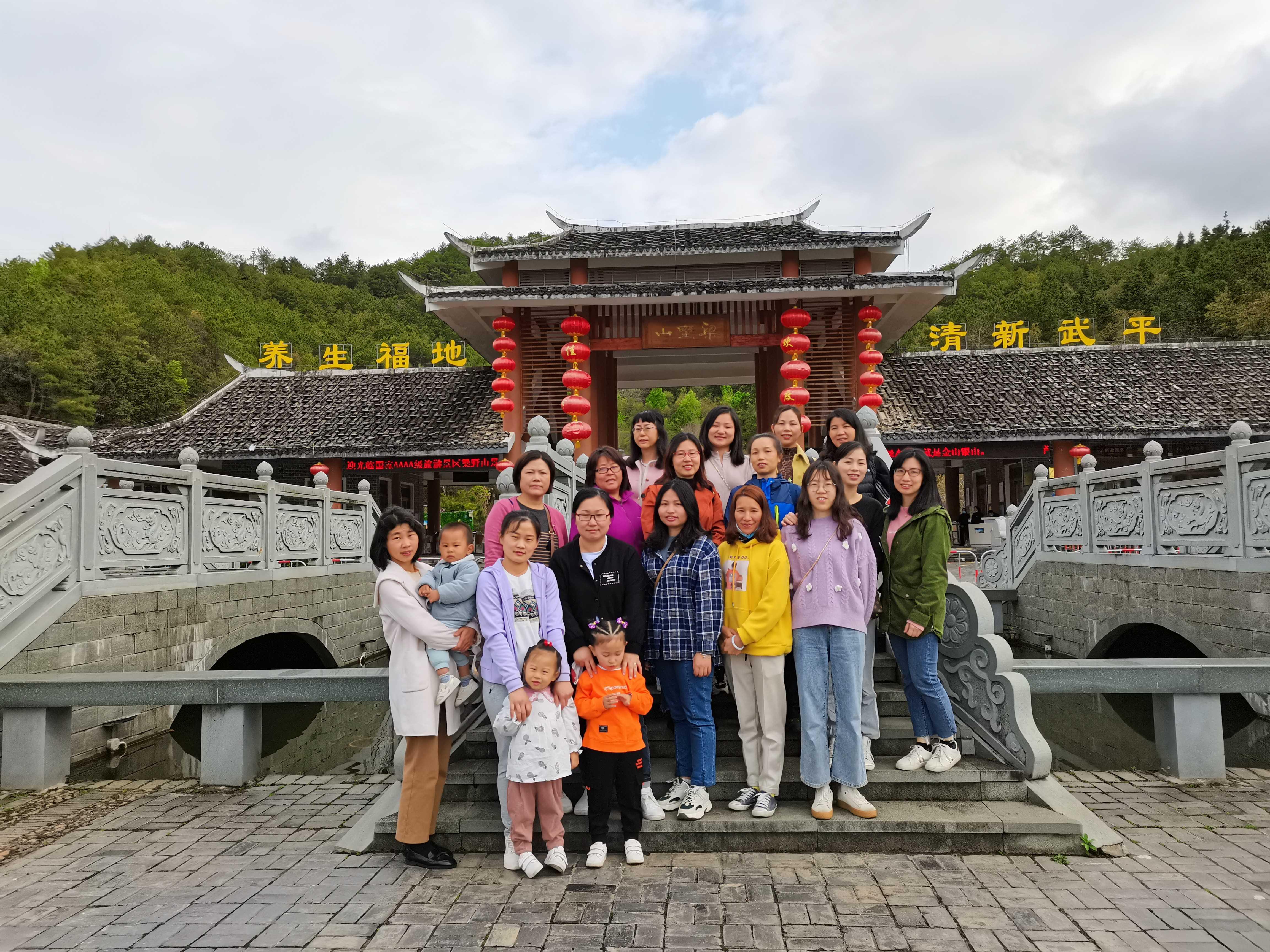 """2021年3月6-7日,庆祝""""三八""""妇女节,组织前往武平二日游。"""