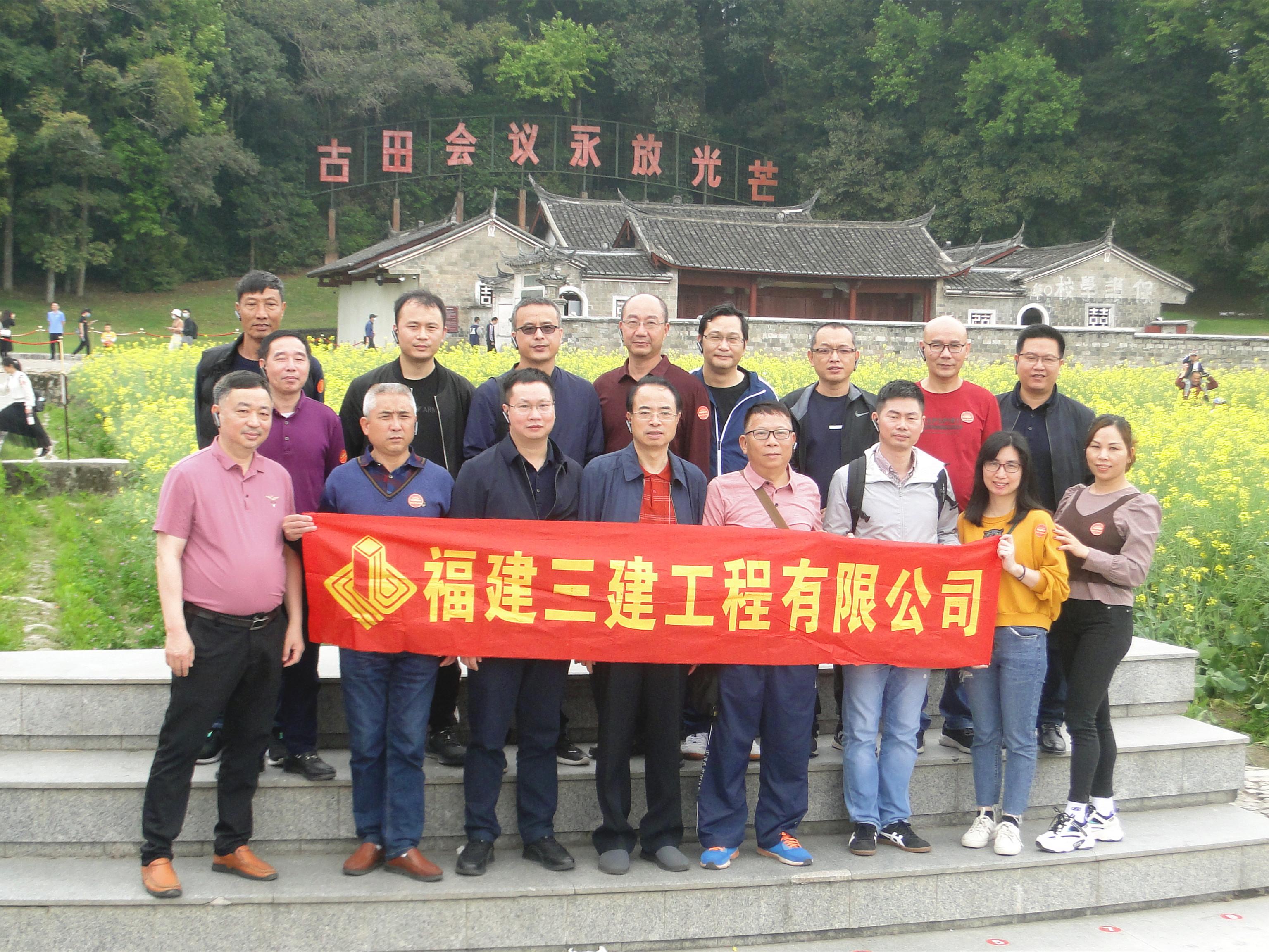 2021年3月20日,公司总经理带领公司管理团队一行到古田红色教育基地开展一日游的团建活动。
