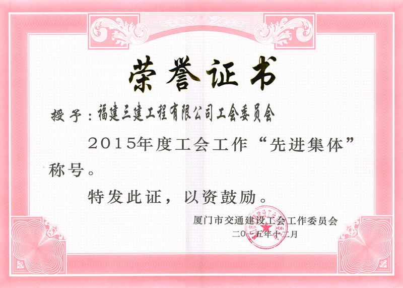 """廈門市總工會授予我司""""2015年度先進集體""""稱號!"""