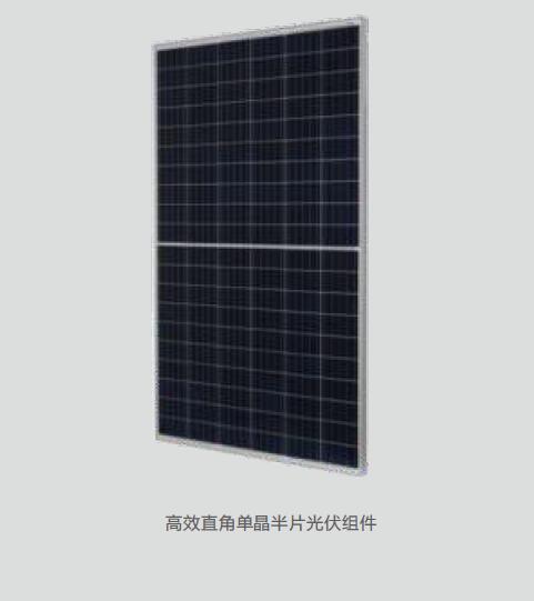 330W高效直角单晶半片光伏组件