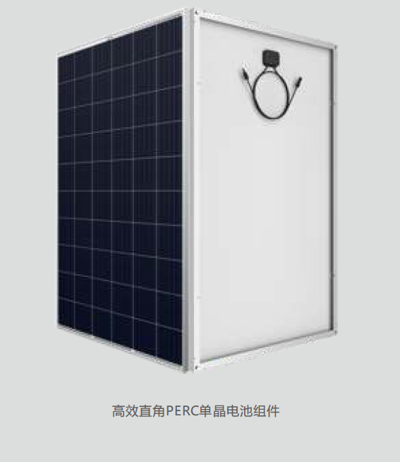 320W高效直角PERC单晶半片光伏组件