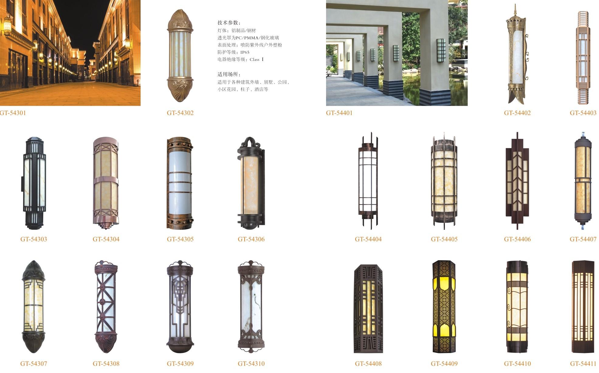LED壁灯系列-543-544