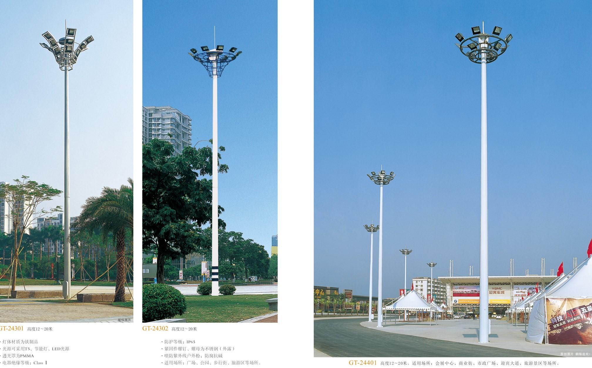 高杆灯系列-243-244