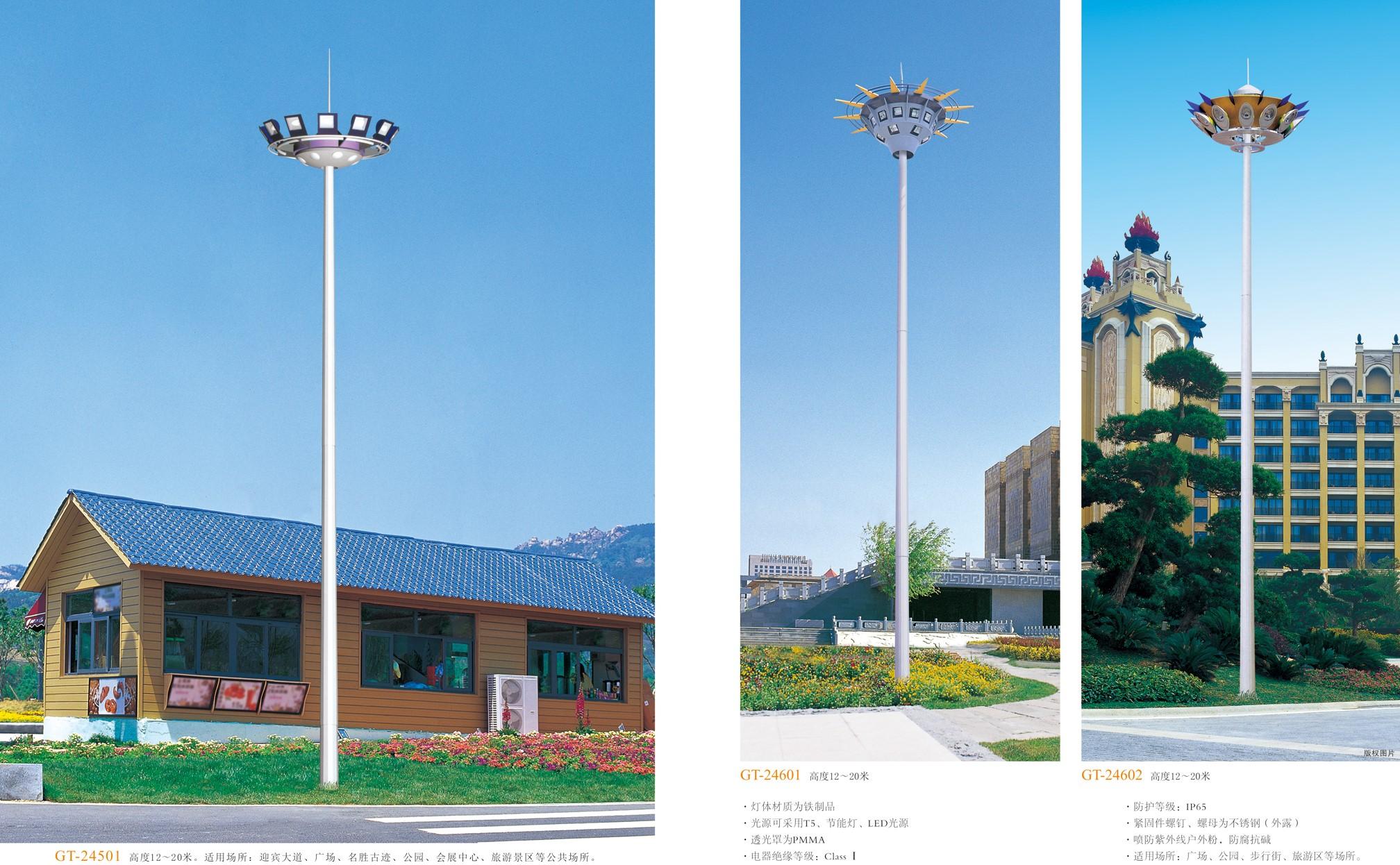 高杆灯系列-245-246
